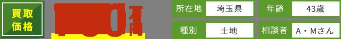 買取価格760万円所在地埼玉県年齢43歳種別土地相談者A・Mさん