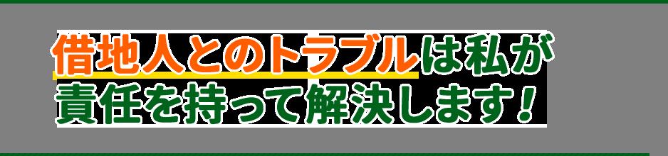toraburu__title