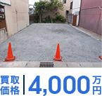 買取価格 4.000万円