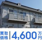 買取価格 4.600万円