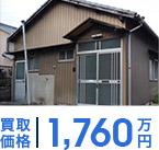 買取価格 1.760万円